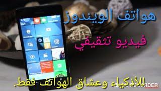 ما هي هواتف الويندوز(للاذكياء فقط)فيديو تثقيفي