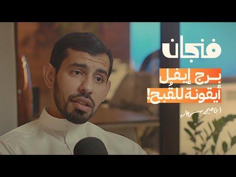 عن المعنى المُختلف للسفر والترحال مع إبراهيم سرحان | بودكاست فنجان
