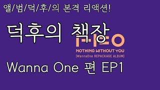 덕후의 책장 - 워너원 (Wanna One) - 투비원…