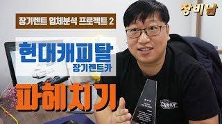장기렌트카 현대캐피탈장기렌트 장단점 쏙~쏙 파헤치기!