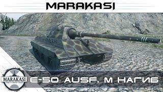 World of Tanks первый бой, и сразу такой нагиб на E-50 Ausf. M
