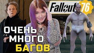 Баги, ненависть и любовь в Fallout 76