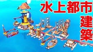 Download lagu 大洪水で滅亡した世界で「ガラクタを集めて都市を作る」ゲームが楽しすぎる