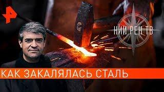 Как закалялась сталь. НИИ РЕН ТВ (13.02.2020).