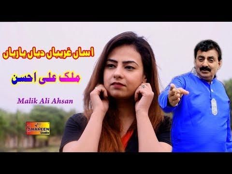 Asan Gareeban Diyan Yarian  Malik Ali Ahsan  Latest Saraiki & Punjabi Song 2019