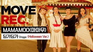[5K] ⭐️최초공개⭐️마마무의 할로윈 버젼 딩가딩가 🎃(Halloween Ver.)ㅣMOVE RECㅣPerformance VideoㅣMAMAMOOㅣDinggaㅣdingoㅣ