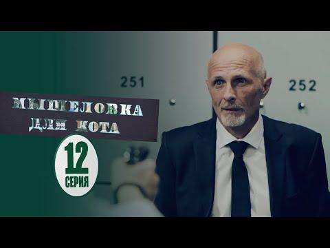 Мышеловка для кота - 12 серия | Сериалы 2020 - Ruslar.Biz