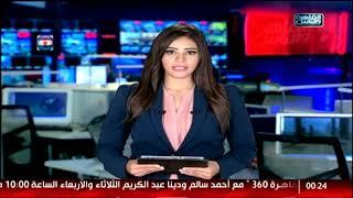 نشرة منتصف الليل من القاهرة والناس 10 سبتمبر