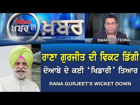 "PRIME KHABAR DI KHABAR #397_Rana Gurjeet""s Wicket Down (18-JAN-2018)"