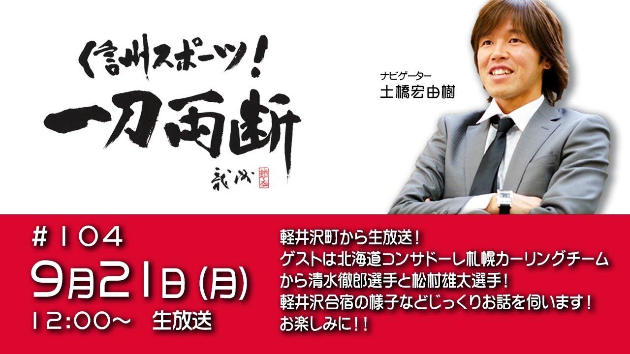信州スポーツ! 一刀両断 #104 軽井沢町から生放送! ゲストは北海道 ...