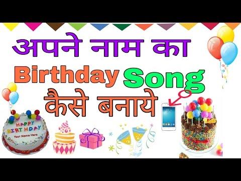 How To Make Happy Birthday Song With NAME in Hindi/urdu अपने जन्मदिन पर अपने नाम का गाना कैसे बनाएं