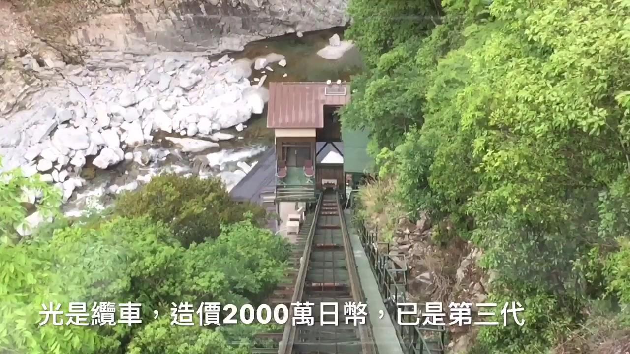 祖谷HOTEL:要搭纜車才能去露天溫泉的飯店(日本四國 德島) - YouTube