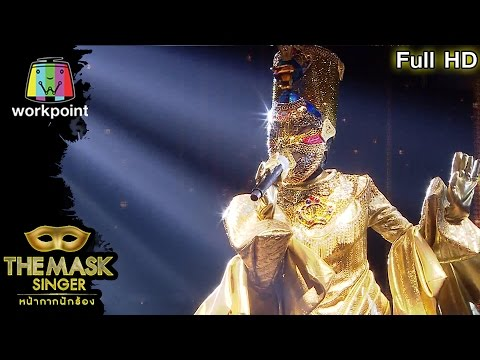 I have nothing - หน้ากากอียิปต์ | THE MASK SINGER หน้ากากนักร้อง