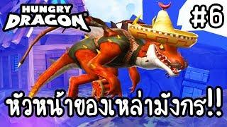 Hungry Dragon #6 - หัวหน้าของเหล่ามังกร!! [ เกมส์มือถือ ]