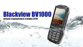 Обзор Blackview BV1000 - защищённый телефон с отличными параметрами.