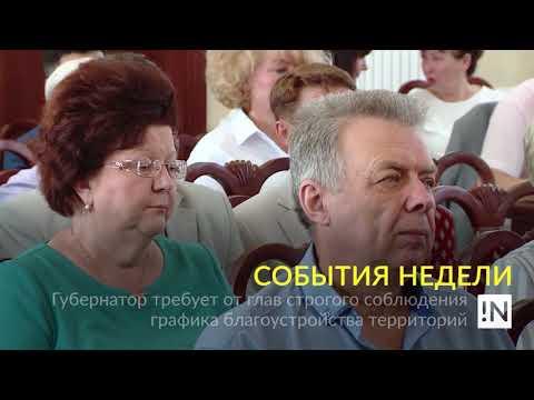 Ивановская облсть события недели 6 июня 2019