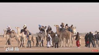 bila kinaa مهرجان الصحراء بدوز festival INTERNATIONAL de Douz