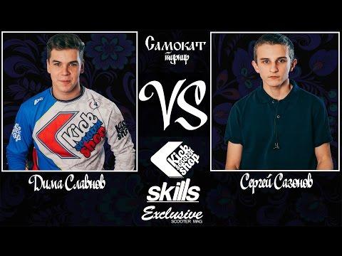 CAMOKAT GAME \ Dima Slavnov VS Sergey Sazonov \ Proscooter
