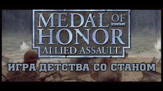 НЕТ СТРИМА Medal of Honor: Allied Assault / Спасти Рядового Райана / Классика Жанра