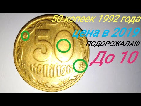 4 ягоды 50 копеек 1992 года РАРИТЕТ!!! От 10 до 4000 гривен