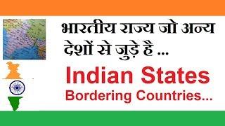 Indian States Bordering Countries   पड़ोसी देशों की सीमा को छूने वाले भारतीय राज्य   GK