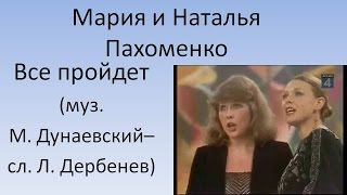 Мария и Наталья Пахоменко - Всё пройдёт