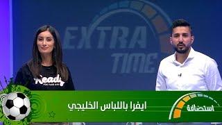 سوشال ميديا - ايفرا باللباس الخليجي