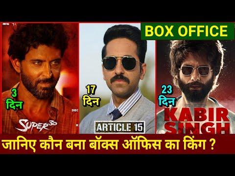Box Office Collection,Super 30 Movie Hrithik Roshan,Kabir Singh Movie Shahid Kapoor,Article 15 Movie