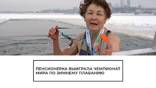 Пенсионерка выиграла ЧМ по зимнему плаванию