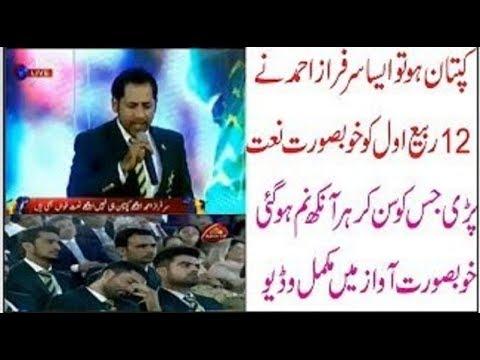Captain Pakistan Cricket Team Sarfraz Ahmed Naat Sharif in 12 Rabi al Awwal 2017 thumbnail