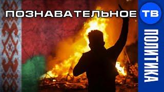 Европа поджигает Беларусь. Подготовка к войне (Артём Войтенков)