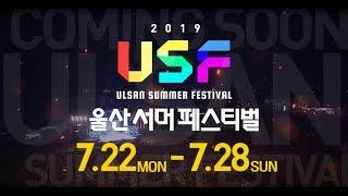 2019 서머페스티벌 #라인업 대공개