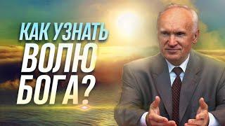 Как УЗНАТЬ ВОЛЮ БОЖИЮ для принятия какого-либо решения? (Воля Божья, совесть и разум) ‒ Осипов А.И.