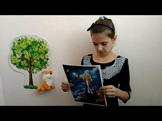 Изображение предпросмотра прочтения – АннаТабачкова читает произведение «Маленький принц» Антуана деСента-Экзюпери