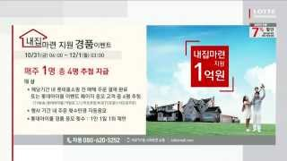 롯데홈쇼핑 2014년 11월 구매고객 사은이벤트 …