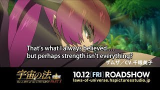 """""""The Laws Of The Universe-Part I"""" Special Video Clip - Highlights By Zamza (cv. Yoshiko Sengen)"""