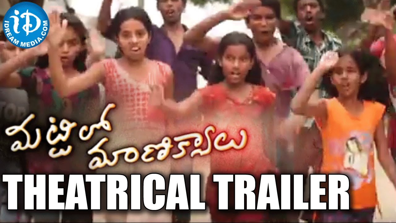 mattilo manikyam telugu movie theatrical trailer daddy