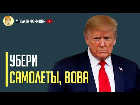 Срочно! США официально требует от России убрать свои самолеты