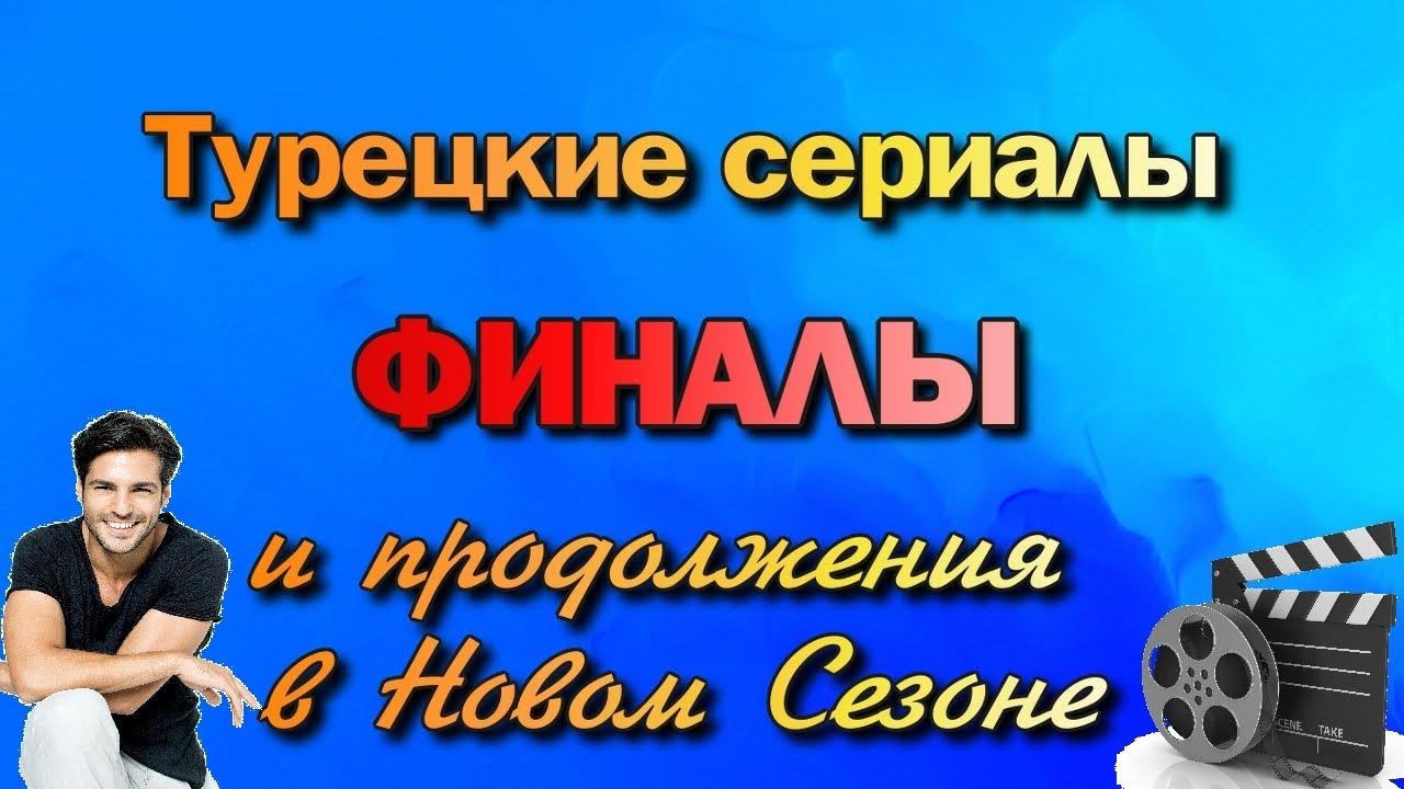 Турецкие Сериалы ФИНАЛЫ и Продолжения в Новом Сезоне