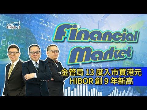 20180420 Financial Market:金管局13度入市買港元  HIBOR創9年新高