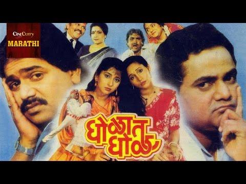 Golat Ghol   Laxmikant Berde, Nivedita Joshi, Ashwini Bhave, Vijay Chauhan   Marathi Comedy Movies