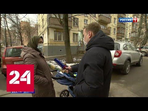 В Москве нарушителей карантина прибавилось - Россия 24