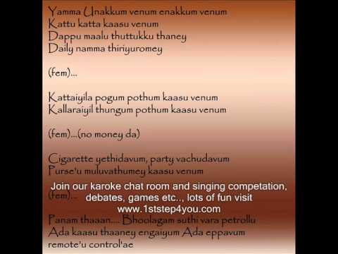 No money(Vanam) Male karoke created by Anbu