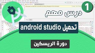 هام تحميل برنامج Android Studio مع شرح الاعدادات الاساسية - دورة الريسكين screenshot 2