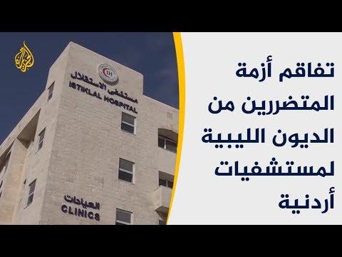 تفاقم أزمة المتضررين من الديون الليبية لمستشفيات أردنية  - نشر قبل 4 ساعة