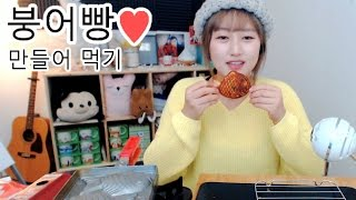 Taiyaki(Fish shaped Bread with Red Beans) Cooking/Eating | KEEMI