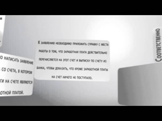Приставы арест счета зарплатного счета что делать банк ренессанс кредит подал в суд