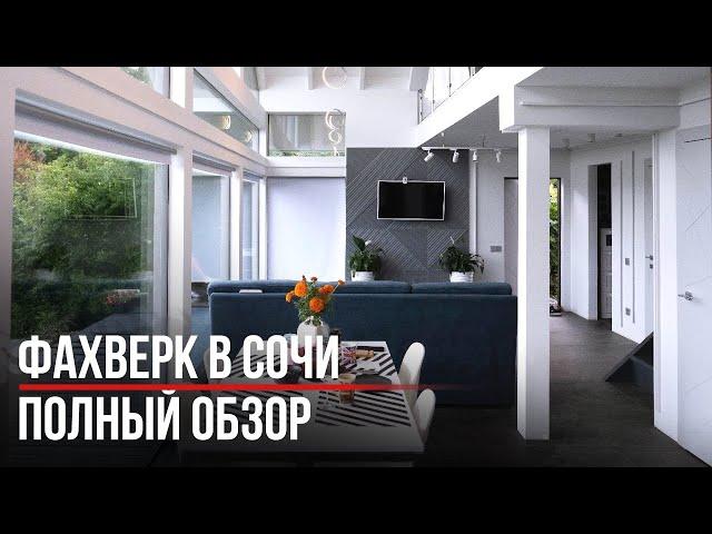 Фахверк Домогацкого в Сочи - Полный Обзор и отзыв // Красивые дома для любого климата. Шале.