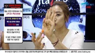 이탈리코 캡슐 2000만개 판매 돌파!! 특별 생방송.