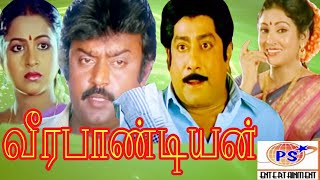 Vijayakanth In-Veera Pandiyan-Sivaji Ganesan,Radhika,Sumithra,jaishankar,Super Hit Tamil Full Movie